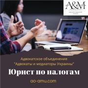 Адвокат по податкових справах, юрист за податками Харків