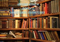 Buy books until 1917, and books of the Soviet period. To sell, they