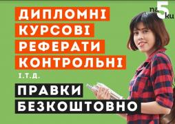 Coursework, thesis, essays to order at low prices Ternopil