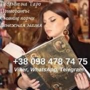 Експрес ворожіння Дніпро. Допомога ворожки Анжели