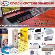 Floor convectors, underfloor heating, air conditioners - SALE