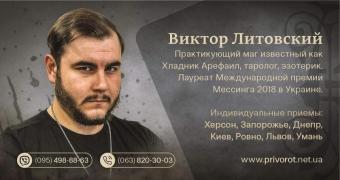 Гадание, услуги мага, привороты, любовная магия в Киеве