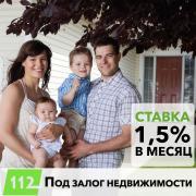 Кредит под залог недвижимости без справки о доходах Львов