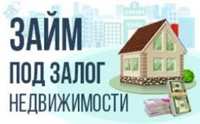 Кредит под залог недвижимости, перекредитация микрозаймов
