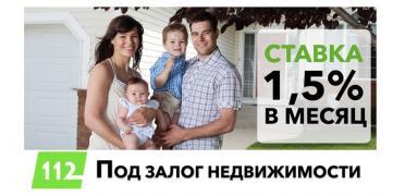 Кредит під заставу нерухомості під 18% річних