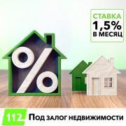 Кредит під заставу нерухомості всього 18% річних