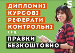Курсовые, дипломные, рефераты на заказ по низким ценам Тернополь