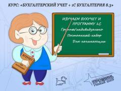 Курсы бухгалтеров со скидкой в Харькове