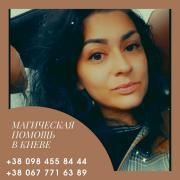 Magic services in Kiev. Help of a magician in Kiev. Love spell