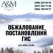 Обжалование постановлений ГИС, адвокат Харьков