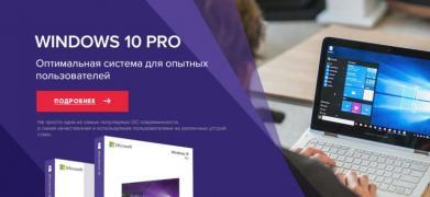 Продам ліцензійні ключі Windows 7, 8, 10 (PRO, Номі)