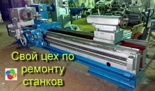 Продажа бу оборудования по металлообработке: станки, прессы и пр