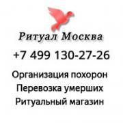 Ритуальні послуги в Москві ціни, цілодобово. Москва