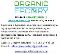 Sell inorganic and organic hemp flour