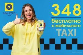 Таксі Авангард за доступними цінами. Робота водієм таксі