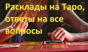 Услуги Таролога: гадание по фото, консультации лично и онлайн