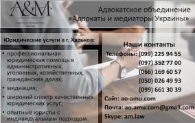 Юридичні послуги, юрист Харків