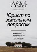 Юрист по всіх земельних питань, адвокат по землі Харків